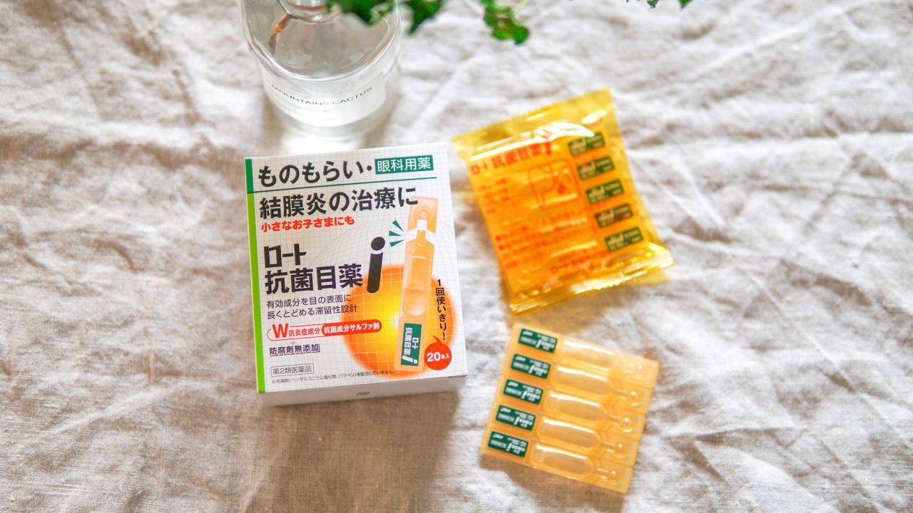 家族で共有できる「ものもらい用」抗菌目薬|chimunoababy